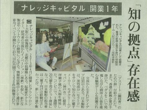 2014.3.17 読売新聞 Yomiuri Shimbun